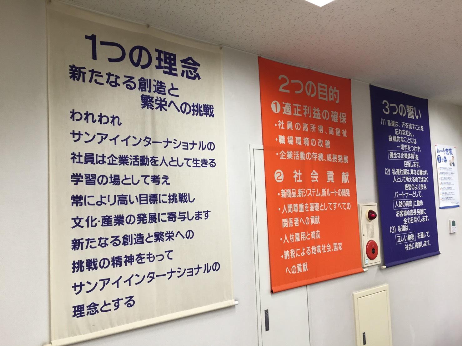 広島本社事務所風景2
